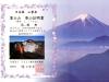 日本 2010.08